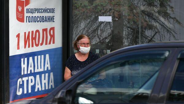 Агитационный плакат, информирующий об общероссийском голосовании по поправкам в Конституцию РФ