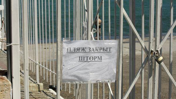 Предупреждающая информационная табличка на одном из пляжей Крыма