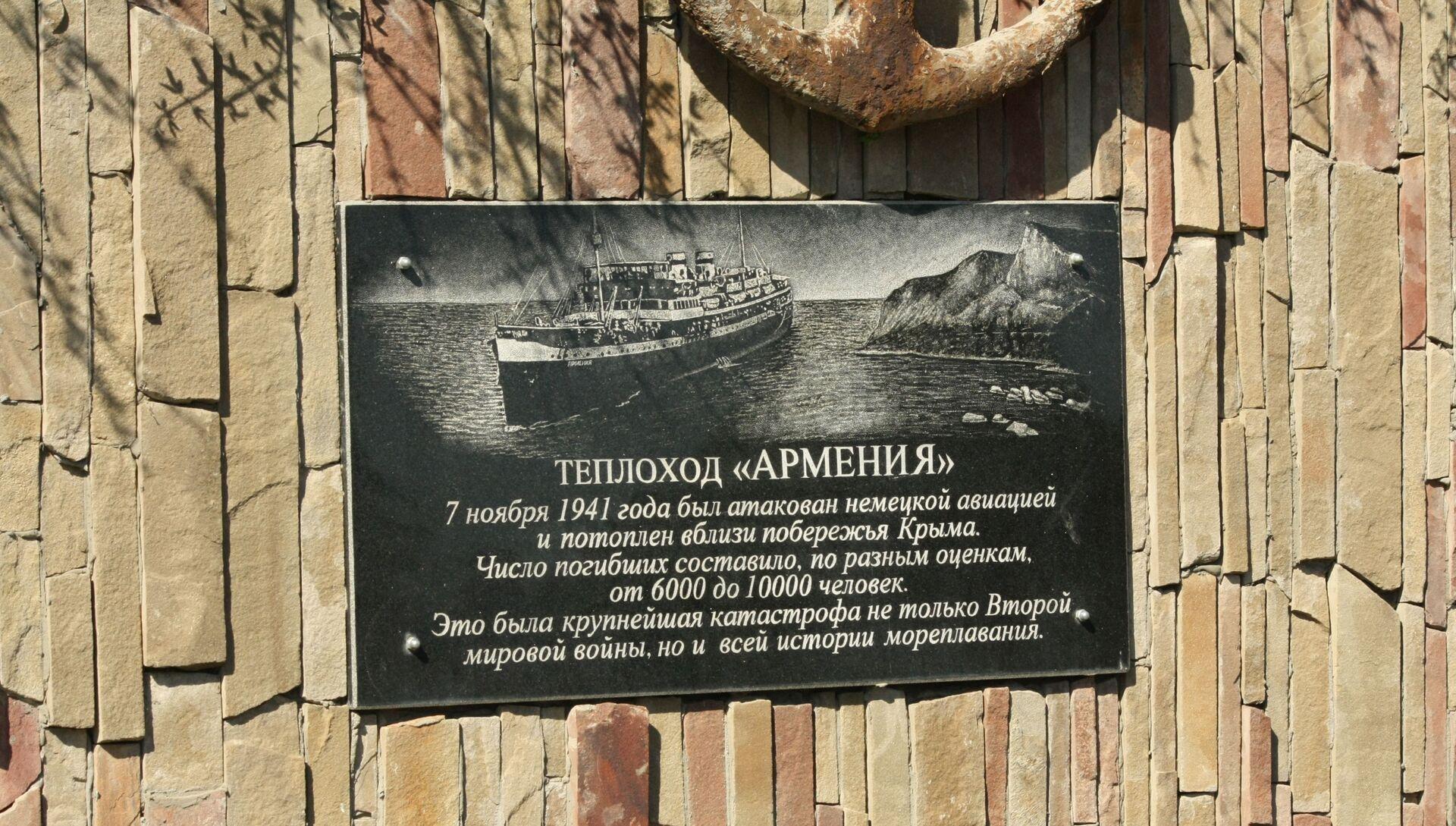 Памятная табличка теплоходу Армения в мемориальном комплексе около храма-маяка в Малореченском - РИА Новости, 1920, 01.03.2021