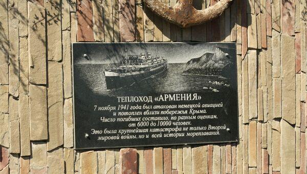 Памятная табличка теплоходу Армения в мемориальном комплексе около храма-маяка в Малореченском