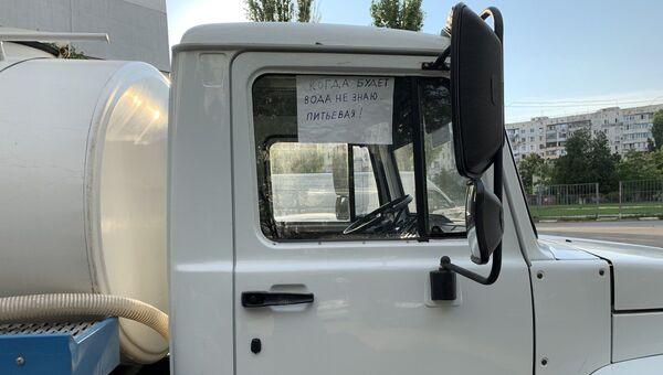 Такое объявление вывесил водитель водовозки, доставившей питьевую воду в микрорайон