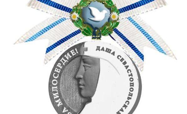 Эскиз медали им. Даши Севастопольской