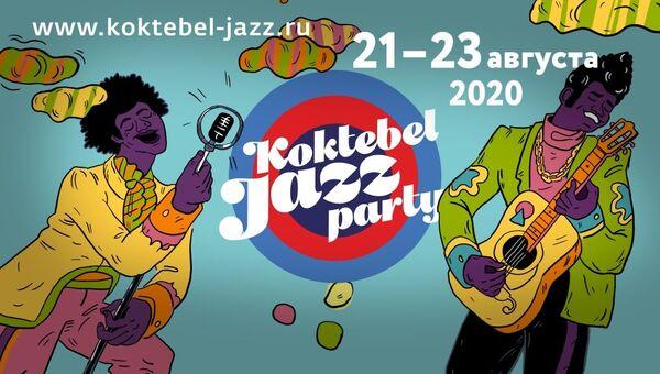 Koktebel Jazz Party-2020