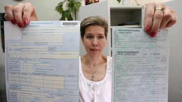 Прием первой партии бланков больничных листов нового образца в государственном учреждении Калининградское региональное отделение Фонда социального страхования РФ