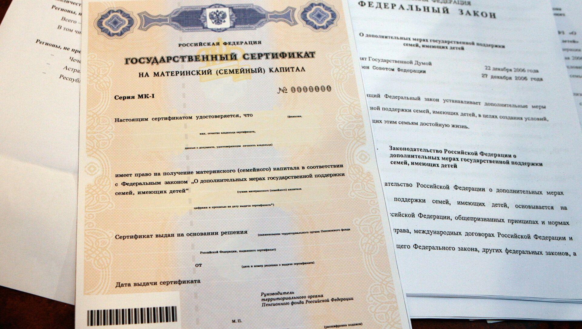 Государственный сертификат на материнский капитал - РИА Новости, 1920, 02.08.2021