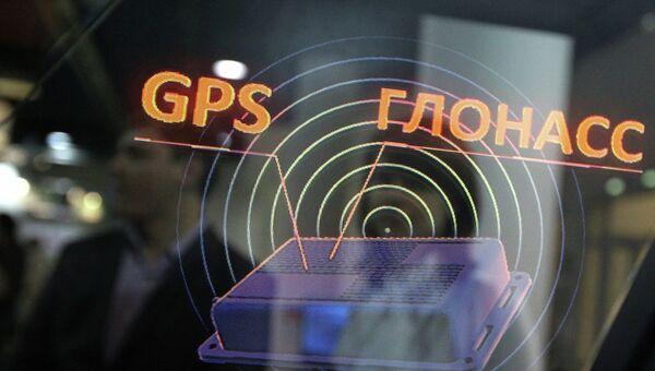 GPS Глонасс