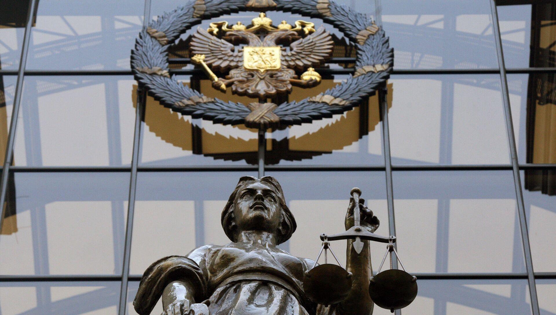 Статуя Фемиды на фасаде здания верховного суда РФ в Москве. - РИА Новости, 1920, 19.04.2021